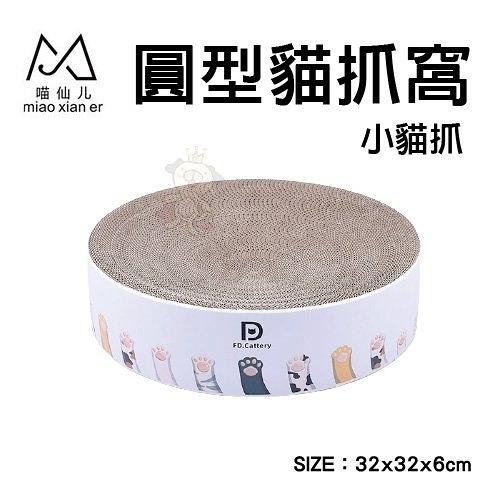 *KING WANG*喵仙兒 FD.Cattery 圓形瓦楞纸盆-貓爪(小) 可以作為貓抓板玩具