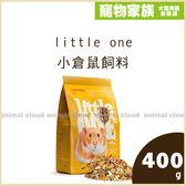 寵物家族-little one小倉鼠飼料400g