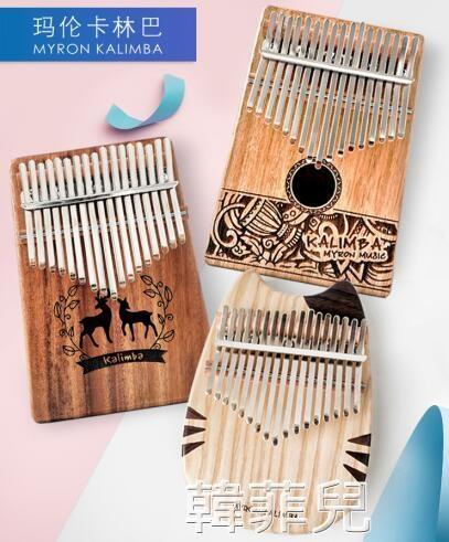 拇指琴 瑪倫拇指琴17音卡林巴琴板式10音kalimba琴初學者成人學生女樂器 韓菲兒