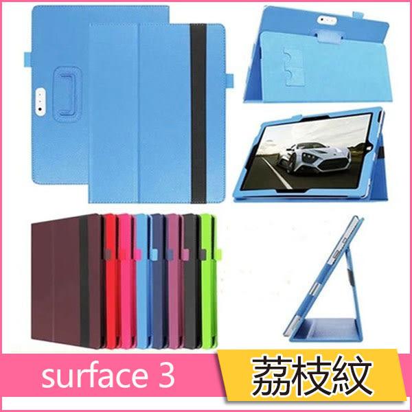 微軟 Microsoft Surface 3 荔枝紋 支架 純色 商務 皮套 兩折 平板電腦保護套 保護殼