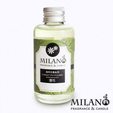 Milano 經典法國香氛精油擴香單瓶組(澄花)
