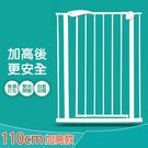 魚眼加高款 兒童安全門欄 雙向開啟 自動回扣 (高度110cm)