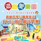 【高雄】遊戲愛樂園│四季公園草衙店1大1小假日親子門票(2張)