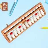 永甌小學生二年級13檔5珠兒童算盤珠心算幼兒園兒童珠算算盤帶清盤器兒童