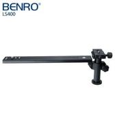 【】Benro 百諾 LS-400 攝影鏡頭長板支架 適合600-800mm望遠定焦鏡頭 【公司貨】LS400