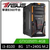 (八代 i3系列)華碩B360平台[飛輪殺手]i3四核GTX1050TI獨顯SSD電玩機