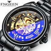 新品全自動機械商務手表時尚幻彩鏤空透底男表男士防水超薄腕表 韓先生