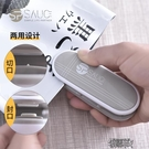 手壓式兩用封口機小型家用 迷你塑料袋臨時封口器零食封袋機  【全館免運】