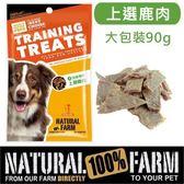 Pet's Talk~紐西蘭Natural Farm100%純天然零食-上選鹿肉