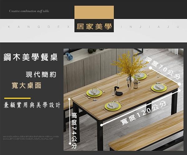 【 IS空間美學】史奈特餐桌椅組(1桌2長凳)