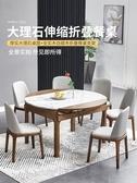 餐桌 實木餐桌椅組合大理石圓桌北歐伸縮折疊圓形餐桌小戶型家用 果果生活館