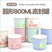 ✭慢思行✭【G32 】環保小麥圓形密封罐大食品零食雜糧廚房保鮮收納糖果防潮800ML