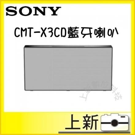 限量送旅行袋 《台南-上新》SONY-X3CD 藍牙喇叭 迷您音響 藍芽 / NFC 一觸即聽 高音質 X3CD CD音響