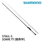 漁拓釣具 SHIMANO SOARE TT S76ULS [根魚竿]