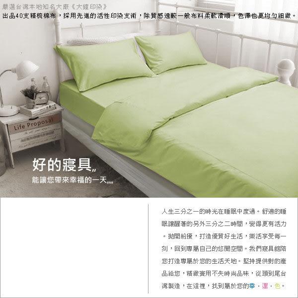 【安妮絲Annis】台灣製、綠、抗菌精梳棉雙人加大四件組(床包+被套+枕套)大鐘印染40支紗日本大和