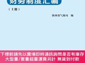 二手書博民逛書店罕見陜西氣象部門財務制度匯編(上下)Y20147 陜西省氣象局 著 氣象 ISBN:97875