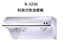 【歐雅系統家具】櫻花 SAKURA R-3250 斜背式除油煙機