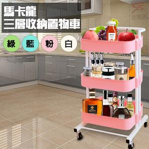 金德恩 台灣製造 馬卡龍三層收納置物車附輪胎/收納籃/四色可選粉色