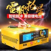 汽車電瓶充電器12V24V伏摩托車蓄電池純銅全智慧锂電池自動充電機 樂活生活館