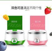 小型酸奶機全自動家用自制迷你米酒發酵機分杯