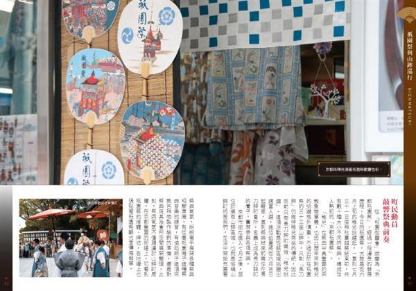 信仰的開花:日本祭典導覽