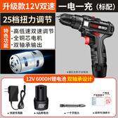 衝擊鋰電鑽12V 充電式手鑽小手槍鑽電鑽家用多 電動螺絲刀電轉