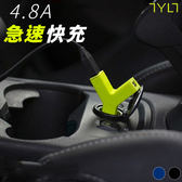 4.8A快充 雙孔USB極速車用充電器 Y-CHARGE 《SV7398》HappyLife