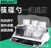 筷快凈餐館廚房家用 商用筷子消毒機碗筷勺子消毒櫃 自動烘干 圖拉斯3C百貨