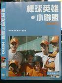 挖寶二手片-O13-080-正版DVD*電影【棒球英雄小聯盟】-每個男孩都需要一個英雄