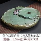家用泡茶茶具陶瓷干泡茶盤大號排水創意簡約家用功夫茶具茶臺茶海茶托盤 JA8880『科炫3C』