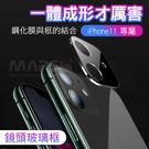 【marsfun火星樂】iPhone 11 鋁合金材質 鏡頭框玻璃貼/鏡頭圈/鏡頭框/保護框/防刮/Apple