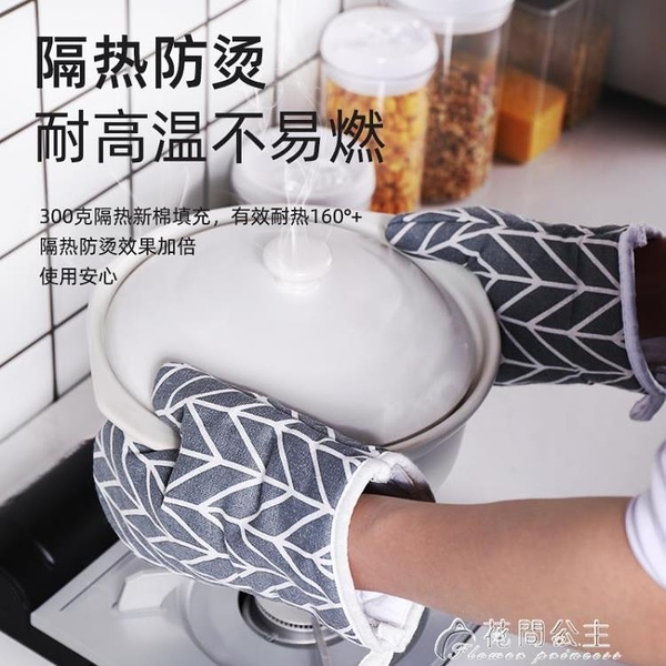 高溫隔熱手套廚房烘焙耐家用微波爐蒸箱烤箱專用加厚棉麻防燙手套 花間公主