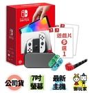 預購 Nintendo Switch 最新 OLED 主機 + 包 + 充電座 + 類比套件組 + 一片軟體 10/8發售 任天堂 一年保固