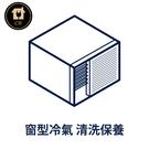 窗型冷氣清洗保養服務 CH01