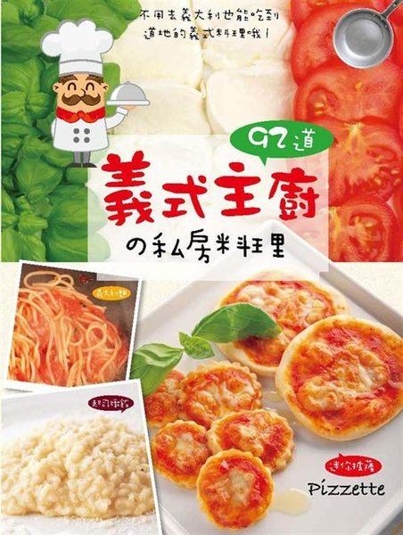 (二手書)92道義式主廚的私房料理