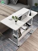 升降桌 床邊桌可移動家用簡約臥室寫字小桌子租房升降學生宿舍懶人電腦桌【快速出貨】