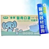 來而康 普惠 醫用口罩 (50片/盒) 兒童用 大象款 兩盒販售 鋼印