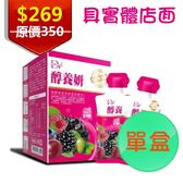 【老闆不在家】醇養妍新升級版(野櫻莓+維生素E) 10包/盒 單盒 賈靜文代言