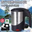 110V電熱水壺 歐洲旅行電熱水壺小型110V-240V日本德國出國用便攜式燒水壺 WJ 3C位数