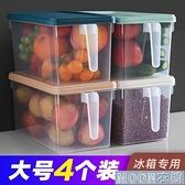 冰箱收納冰箱收納盒食品保鮮盒冷凍保鮮專用分隔盒子廚房水果蔬菜收納 快速出貨YJT
