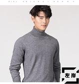 高領羊毛衫男秋冬加厚打底針織衫寬鬆大碼羊絨衫【左岸男裝】