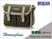 *數配樂*Herringbone 漢尼寶 時間密碼 H0639 相機包 小型 橄欖綠 D7100 D7000 D5300 700D 60D D5200