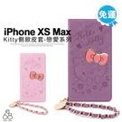 iPhone XS Max Kitty 皮套 手機套 凱蒂貓 立體 蝴蝶結 隱形磁扣 皮革 精美掛繩 保護殼
