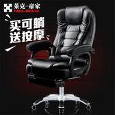 萊克帝家電腦椅家用辦公椅可躺老板椅升降轉椅新款【好康回饋◇85折】