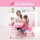 升降兒童書桌學習桌寫字桌椅課桌臺套裝組合家用男女小孩學生簡約WY