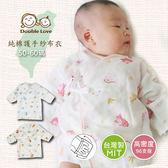 台灣製 護手紗布衣 和尚服 專櫃高支線印花 新生兒 護肚  嬰兒 恐龍 嬰兒服 寶寶內衣【GA0019】