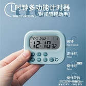 可靜音學習計時器提醒定時器學生考研模擬多功能鬧鐘廚房提醒器倒 夏季狂歡