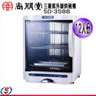 【信源電器】12人份【尚朋堂三層紫外線烘碗機】SD-3588/SD3588
