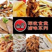 【南紡購物中心】【老爸ㄟ廚房】涼拌滷味大集合任選10包