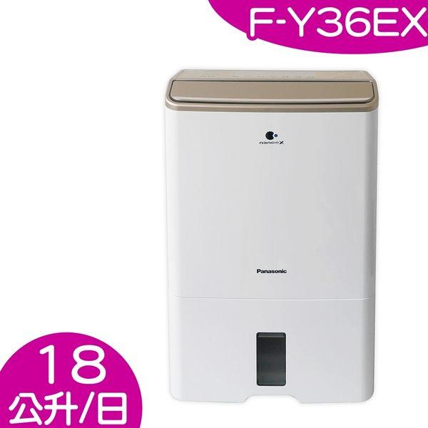 Panasonic國際牌18公升/日除濕機F-Y36EX
